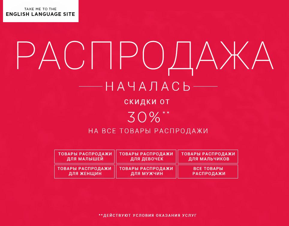 Некст Россия Распродажа