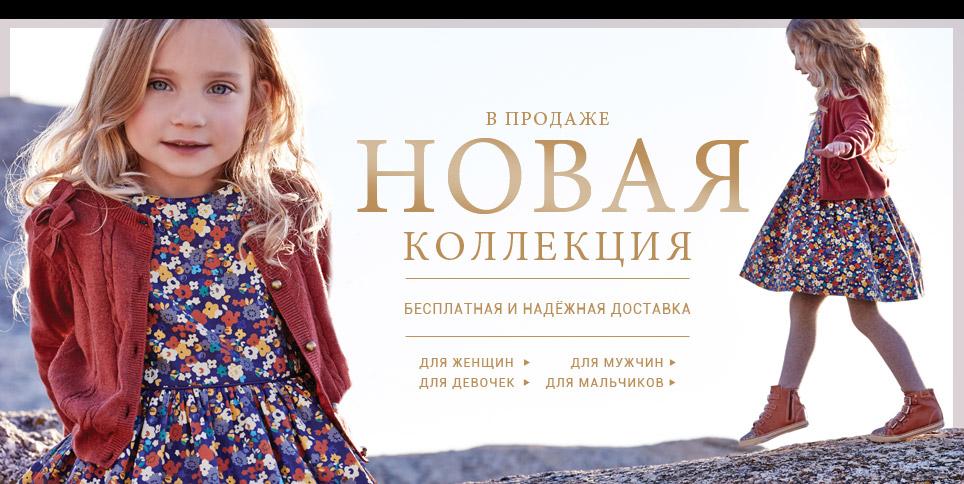 Некст Женская Одежда Доставка